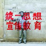 Liu Bolin, le Théâtre des apparences